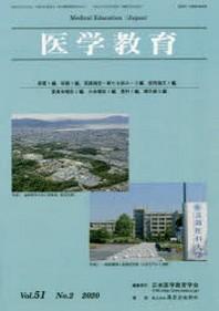 醫學敎育 第51卷.第2號
