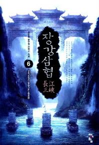장강삼협. 6