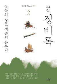소설 징비록. 2: 살육의 광풍, 생존의 몸부림
