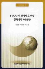 FTAAP의 경제적 효과 및 한국에의 파급영향