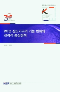 WTO 상소기구의 기능 변화와 전략적 통상정책