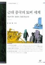 하남의토비 홍창회 군벌을 중심으로 근대 중국의 토비 세계