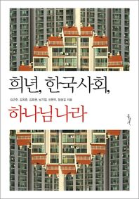 희년 한국 사회 하나님 나라