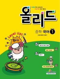 중학 국어1(1학년 1학기)(2014)