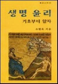 생명 윤리(분도소책 66)