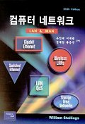 컴퓨터 네트워크:LAN & MAN 6판 (LOCAL & METROPOLITAN AREA NETWORKS)