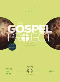 가스펠 프로젝트 신약. 1: 위대한 복음(청장년 인도자용)