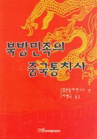 북방민족의 중국통치사