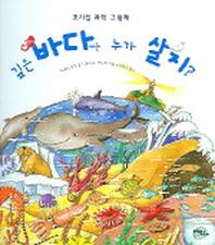 호기심 과학 그림책 깊은 바다에는 누가 살지?