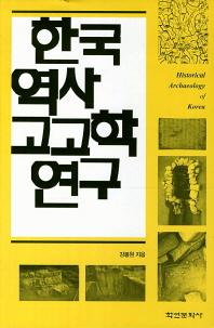 한국 역사 고고학 연구