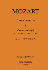 피아노 지상공개레슨 ISLS. 1: 모차르트 피아노 소나타집(1)