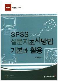 SPSS 설문지조사방법: 기본과 활용