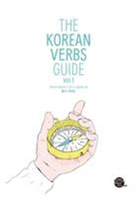 The Korean Verbs Guide 세트