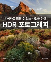 카메라로 담을 수 없는 사진을 위한 HDR 포토그래피