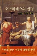 소크라테스의 변명:진리를 위해 죽다(주니어클래식 2)
