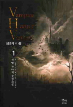 VHV. 1: 생존의 의미