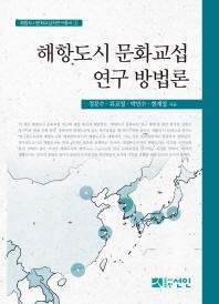해항도시 문화교섭 연구 방법론