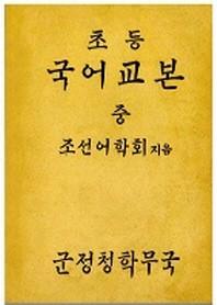 초등 국어교본(중)(복제(영인)본)