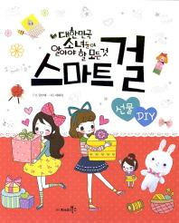 대한민국 소녀들이 알아야 할 모든 것 스마트걸: 선물 DIY