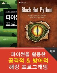 파이썬을 활용한 공격적 & 방어적 해킹 프로그래밍 세트