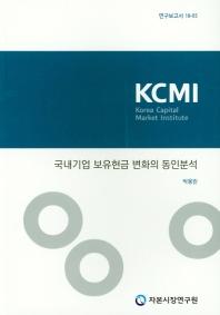 국내기업 보유현금 변화의 동인분석