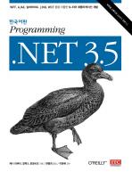 PROGRAMMING .NET 3.5(한국어판)