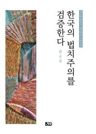 한국의 법치주의를 검증한다