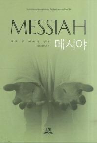 메시야 세트(MESSIAH)