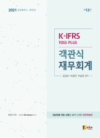 K-IFRS Toss Plus 객관식 재무회계(2021)