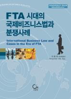 FTA시대의 국제비즈니스법과 분쟁사례