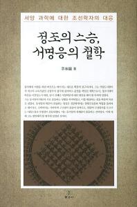 정조의 스승 서명응의 철학