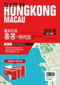 클로즈업 홍콩 마카오 (2019-20)
