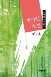 최서해 소설 연구