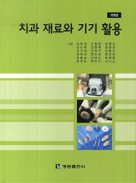 치과 재료와 기기 활용