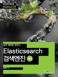 실무 예제로 배우는 Elasticsearch 검색엔진: 기본편