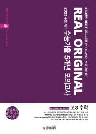 리얼 오리지널 고등 수학 고3 수능기출 5개년 모의고사(2021)(2022 수능대비)