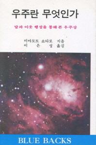우주란 무엇인가