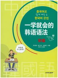 중국어로 쉽게 배우는 한국어 문법(초급)