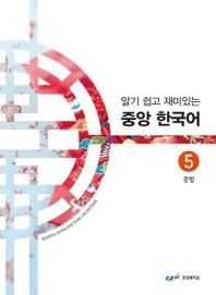 알기 쉽고 재미있는 중앙 한국어. 5: 문법
