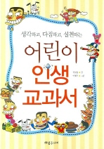 생각하고 다짐하고 실천하는 어린이 인생 교과서