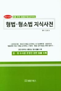2021 형법·형소법 지식사전