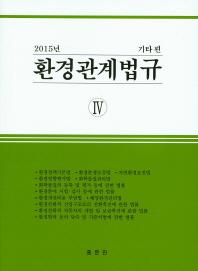 환경관계법규. 4(기타 편)(2015)