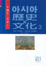 아시아 역사와 문화 3