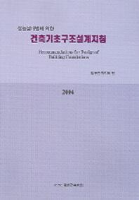 건축기초구조설계지침