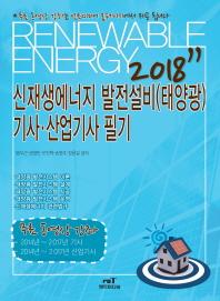 신재생에너지발전설비(태양광) 기사 산업기사 필기