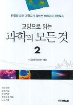 교양으로 읽는 과학의 모든것 2