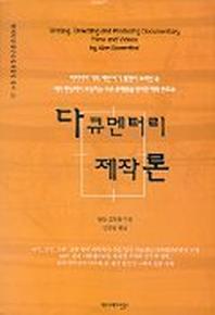 다큐멘터리 제작론