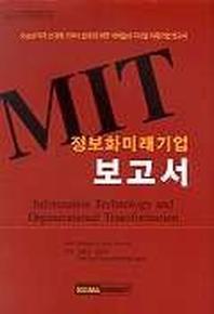 MIT 정보화 미래기업 보고서