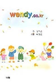 WENDY.CO.KR
