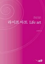 라이프 아트 LIFE ART